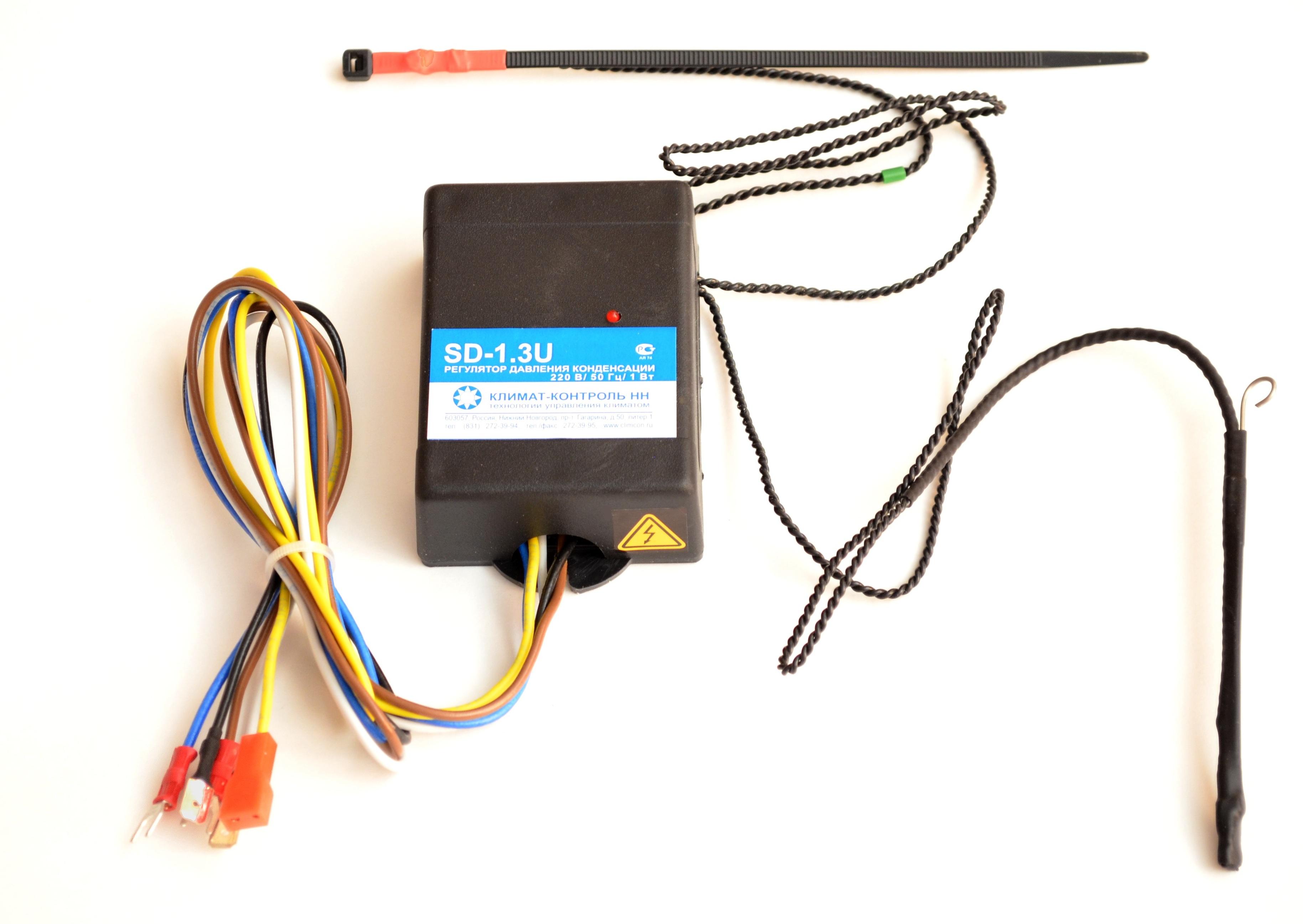 Купить Регулятор давления конденсации  SD-1.3 U.