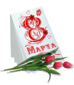 8 Марта – весь мир для любимых женщин!