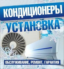 Кондиционер Neoclima с установкой - всего за 19990 рублей