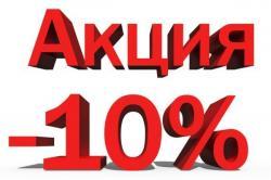 Скидка 10% - на установку кондиционеров Midea и Kentatsu