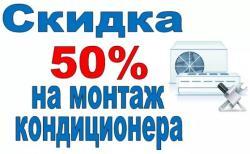 Установка кондиционера за ПОЛЦЕНЫ!!!