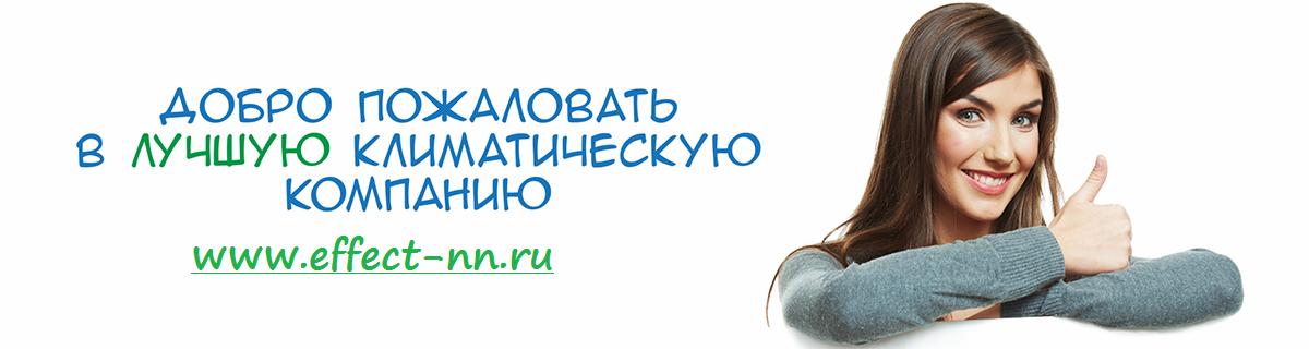 Компания Эффект-НН - лучшая климатическая компания в Нижнем Новгороде